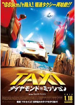 TAXi ダイヤモンド・ミッション