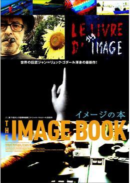イメージの本