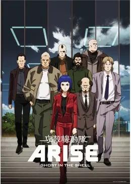 攻殻機動隊ARISE border:1 Ghost Pain