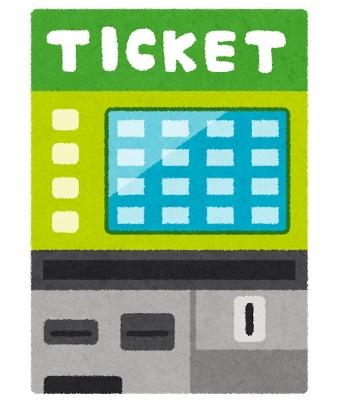 チケット券売機