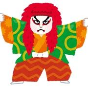 歌舞伎 赤