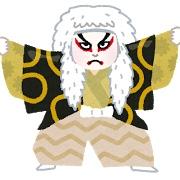 歌舞伎 白
