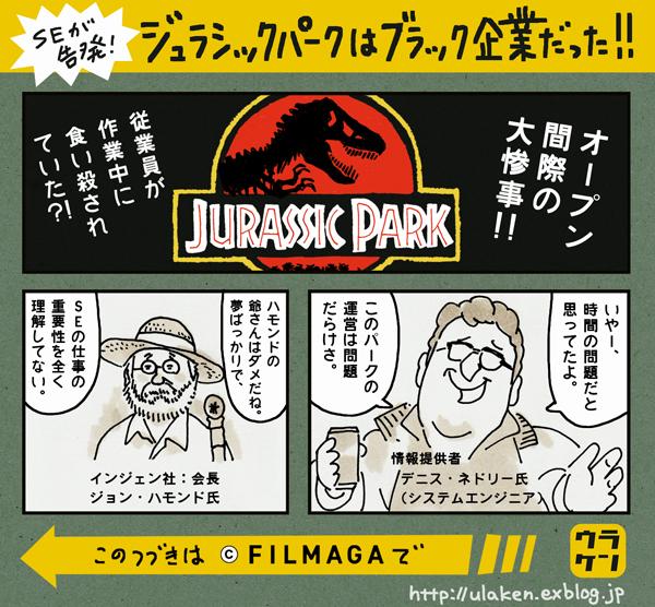 ジュラシックパーク_上_low