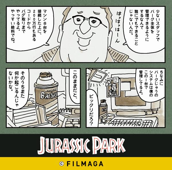 ジュラシックパーク_下_low