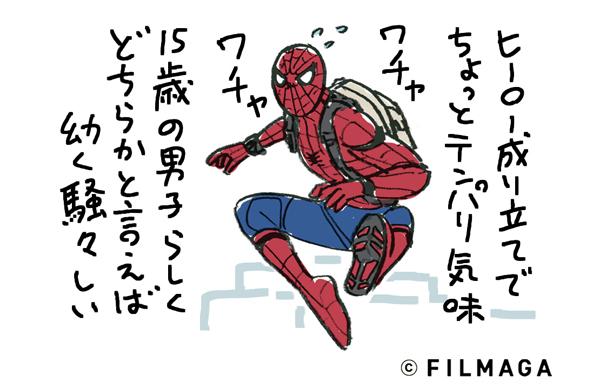 スバイダーマン