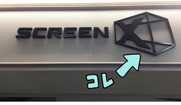 スクリーンX