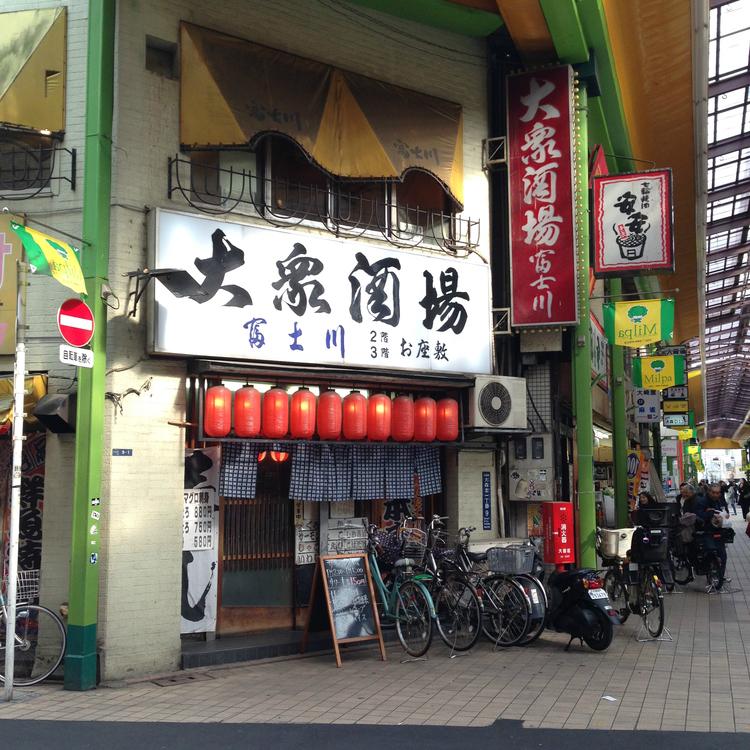大衆酒場富士川外観