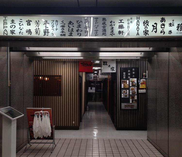 新橋駅前第2ビル地下1階