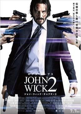 ジョン・ウィック チャプター2