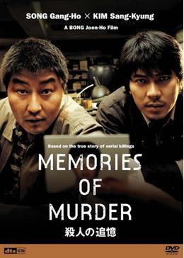 殺人の追憶