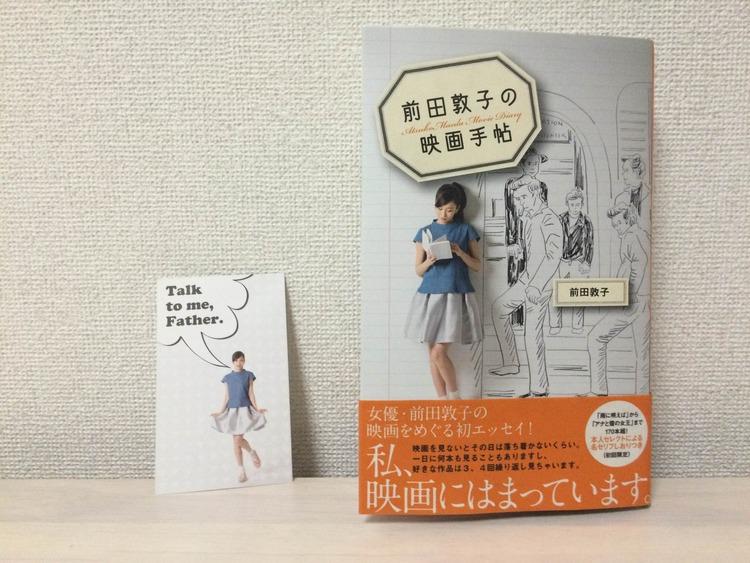 前田敦子の映画手帖表紙