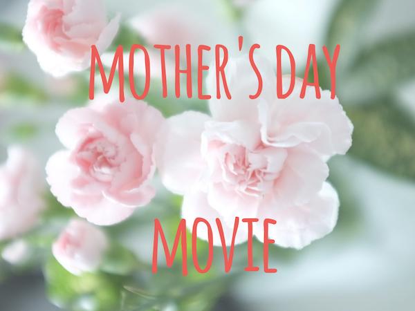 「母の日、映画」の画像検索結果