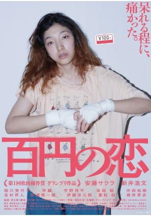 百円の恋1