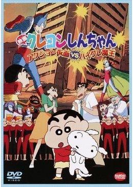 クレヨンしんちゃん アクション仮面VSハイグレ魔王