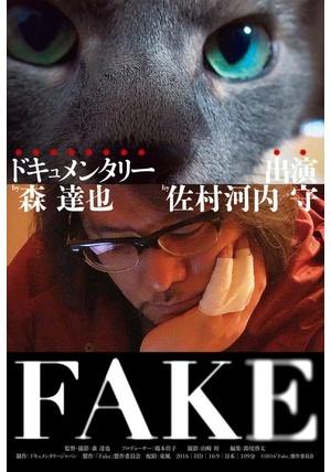 fake01