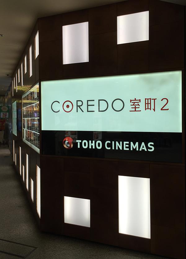 coredo_01