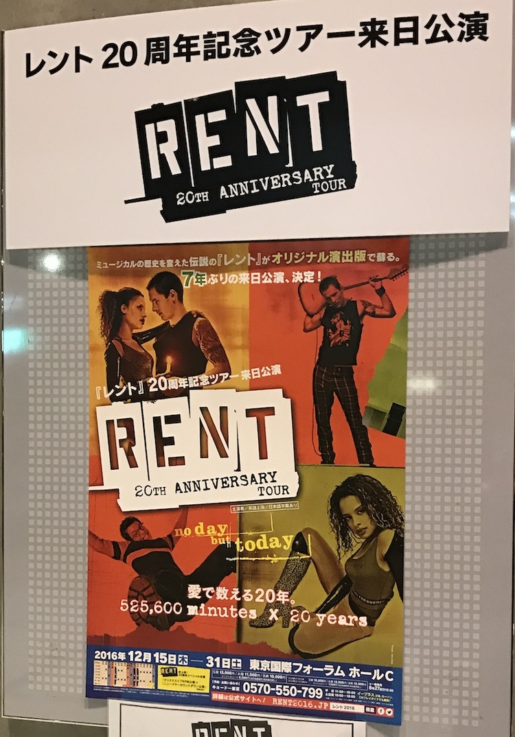 rent_poster