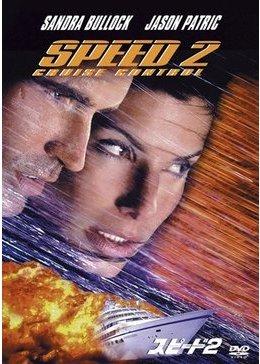 スピード2