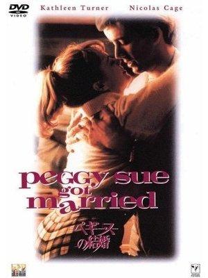 ペギー・スーの結婚