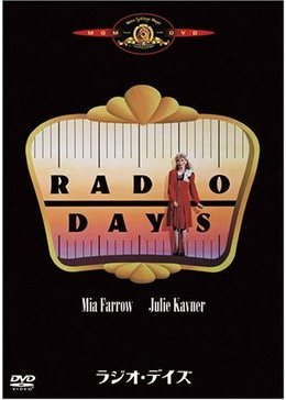 ラジオデイズ