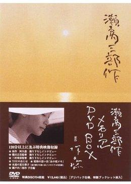 瀬戸内ムーンライト・セレナーデ