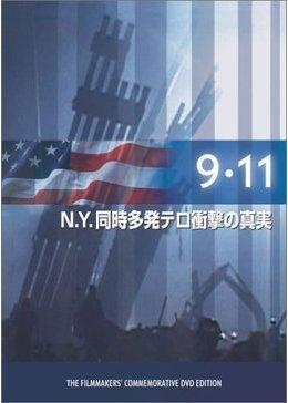 911真実