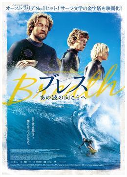 キラキラ光る夏 波しぶきに飛び込みたいサーフィン映画11本 Filmaga