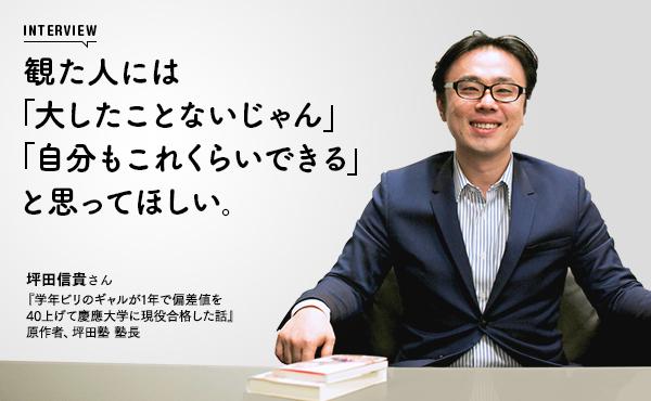 坪田さんインタビューmain