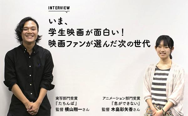 映画ファンが選ぶ「Filmarks賞」受賞監督インタビュー