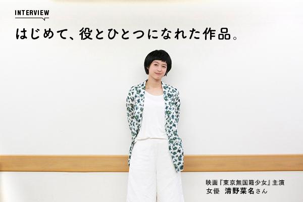 清野さんメイン画像