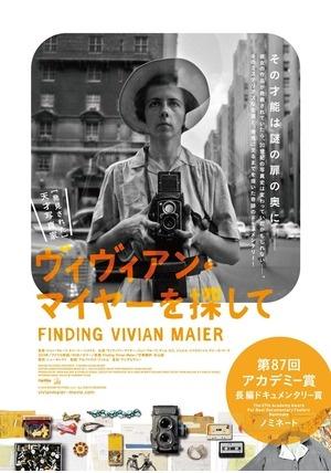 ヴィヴィアン・マイヤーを探してポスター画像