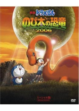 映画 ドラえもん のび太の恐竜2006