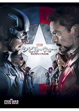 シビル・ウォー/キャプテン・アメリカ