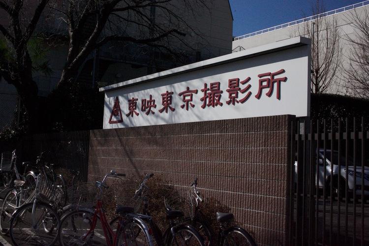 東京撮影所1