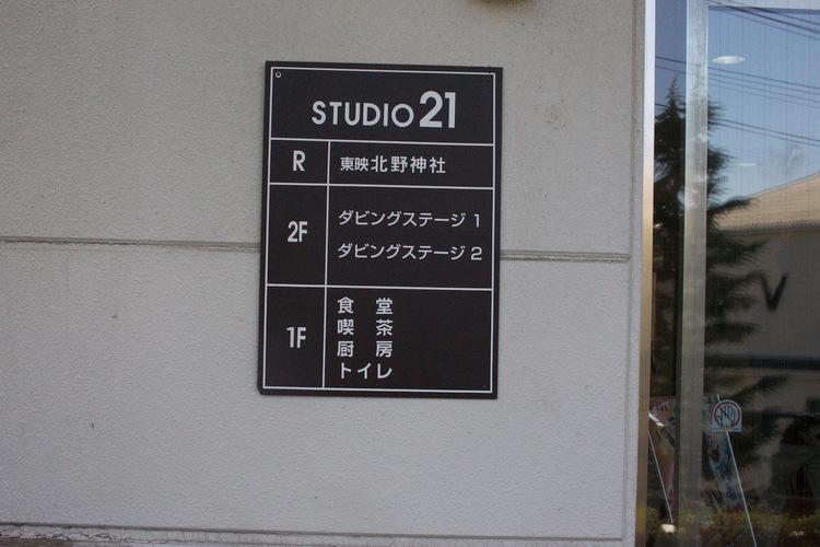 東京撮影所14