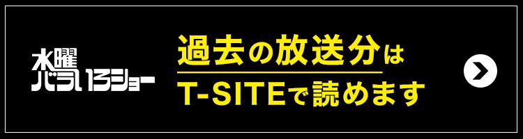 T-SITEバナー