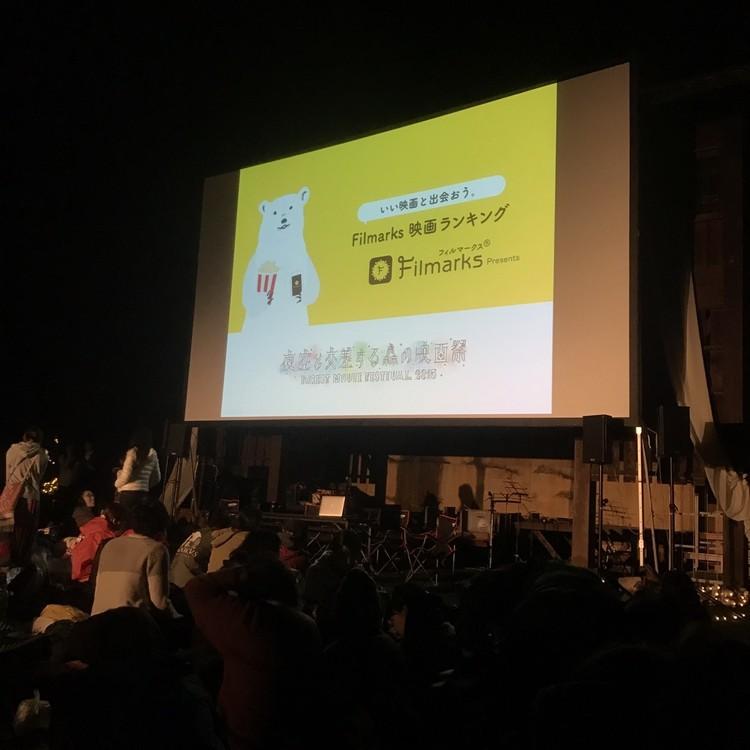 森の映画祭21