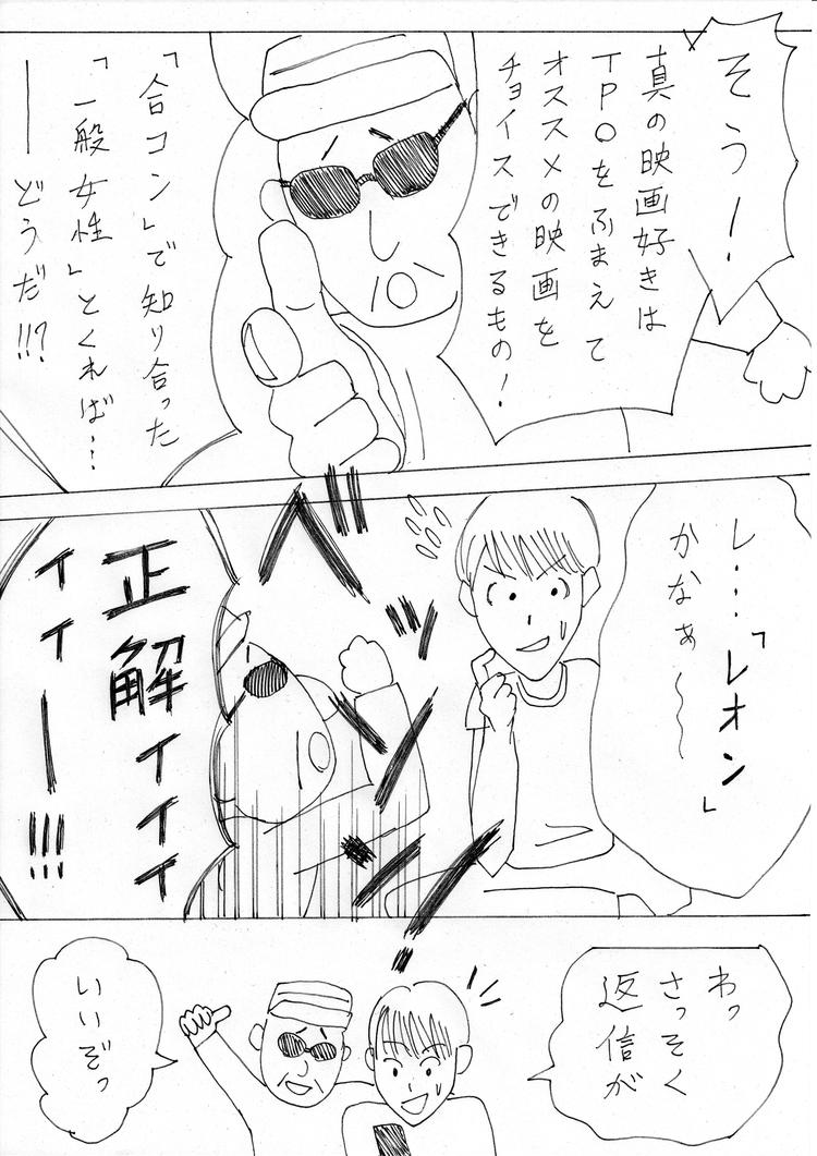 かっぴー5