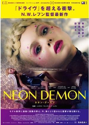 neondemon_p