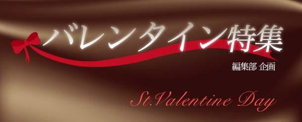 valentine_banner