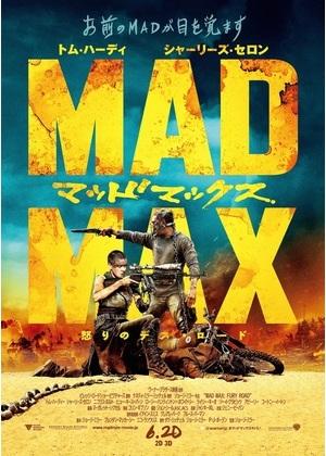 マッド・マックス