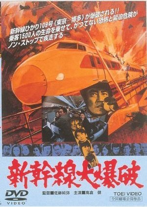 新幹線爆発