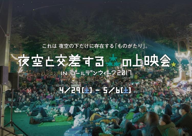 森の映画祭2017_GW