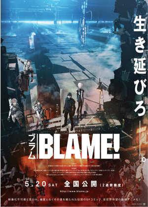 BLAME! ブラム