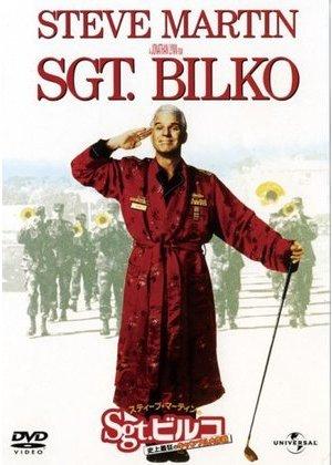 スティーブ・マーティンの Sgt.ビルコ/史上最狂のギャンブル大作戦