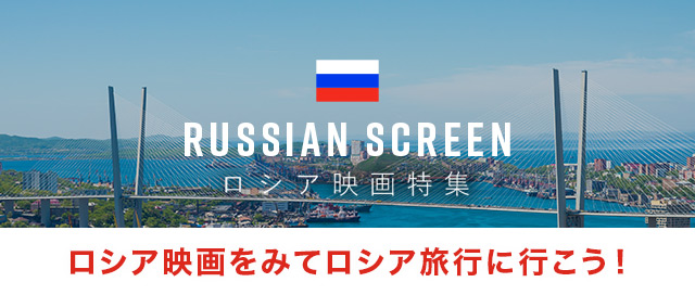 ロシア映画特集