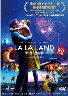 ラ・ラ・ランド_DVD