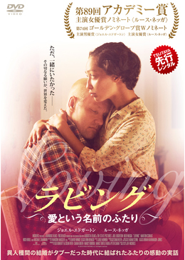 ラビング 愛という名前のふたり_DVD