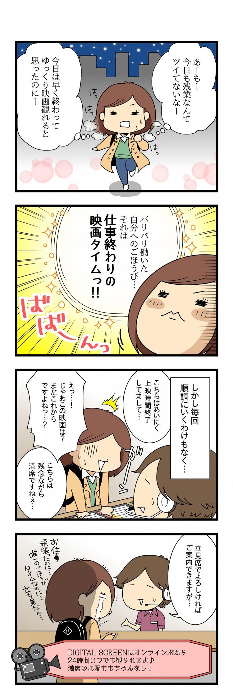 デジタルスクリーン_4コマ1