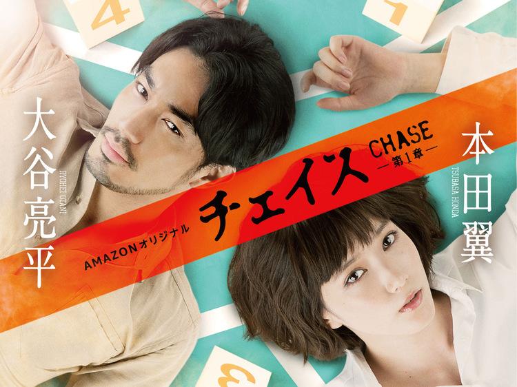 main_chase